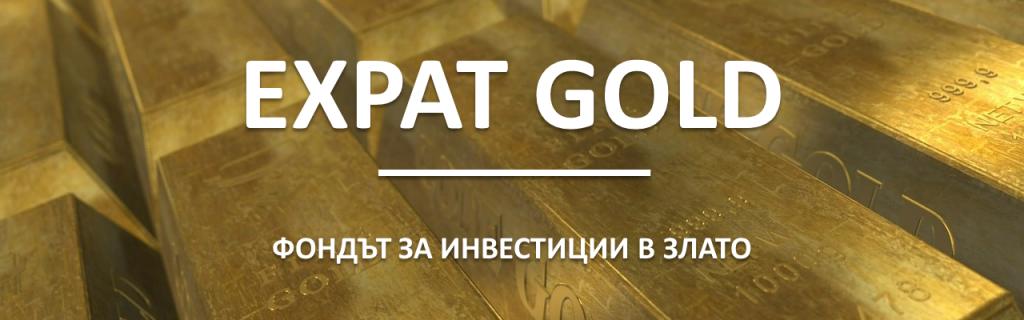 Инвестиция в злато